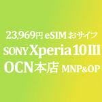 発売記念 24,000円 Xperia 10 III Lite【OCNモバイルONE】8/27~9/10 積算紹介