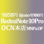 9,700円 Xiaomi Redmi Note 10 Pro MNP&OP不要の特価【OCNモバイルONE】積算紹介 ~9/3