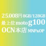 最上位 moto g100 25,100円 MNP&OP不要の特価【OCNモバイルONE】積算紹介 ~9/3