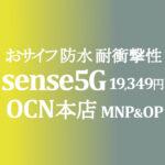 19,400円 AQUOS sense5G MNP&OP不要の特価【OCNモバイルONE】積算紹介 ~9/3