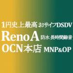 MNP不要の正味1円 OPPO Reno A おサイフDSDV【OCNモバイルONE】積算紹介 ~10/8