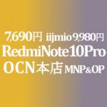 MNP不要で 7,700円 Xiaomi Redmi Note 10 Pro【OCNモバイルONE】積算紹介 ~10/8