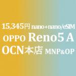 MNP不要で 15,400円 OPPO Reno5 A【OCNモバイルONE】積算紹介 ~10/8