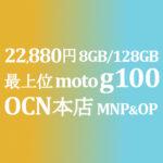 MNP不要で 22,900円 moto g100【OCNモバイルONE】積算紹介 ~10/8