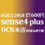 17,600円 sense4 plus 8GB/128GB【OCNモバイルONE】積算紹介 ~9/22