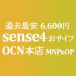 MNP不要で最安 6,600円 AQUOS sense4【OCNモバイルONE】積算紹介 ~10/8