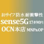 MNP不要で 17,600円 AQUOS sense5G【OCNモバイルONE】積算紹介 ~10/8