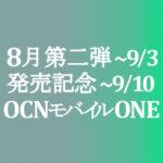 9月初旬のお得を活かして【OCNモバイルONE】本店セール