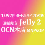 Jelly 2 MNP&OP不要の特価 3,300円 最小DSDVおサイフ【OCNモバイルONE】積算紹介 ~9/22