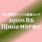 96,800円 AQUOS R6 販売開始【IIJmio】9/24~