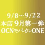 9月第一弾MNP不要特価【OCNモバイルONE】本店 ~9/22