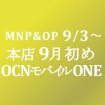 9月初め MNP&OP割り引き【OCNモバイルONE】本店