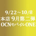 9月第二弾MNP不要特価【OCNモバイルONE】本店 ~10/8