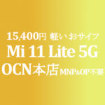 Mi 11 Lite 5G 15,400円 MNP&OP不要の特価【OCNモバイルONE】積算紹介 本店 10月第一弾セール 10/8~25