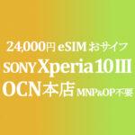 Xperia 10 III Lite 24,000円 MNP&OP不要の特価【OCNモバイルONE】積算紹介 本店 10月第一弾セール 10/8~25