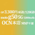 moto g50 5G 3,300円 MNP不要 OP同時加入のみの特価 【OCNモバイルONE】積算紹介 本店 10月第一弾セール 10/8~25